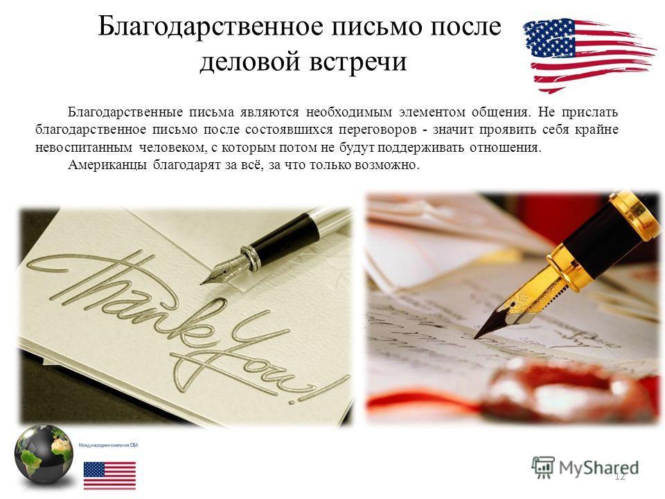 Благодарственное письмо после деловой встречи 12 Благодарственные письма являются необходимым элементом общения. Не прислать благодарственное письмо после состоявшихся переговоров - значит проявить себя крайне невоспитанным человеком, с которым потом