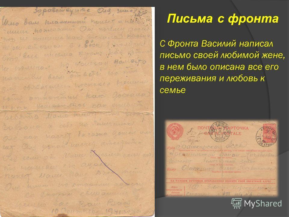 С Фронта Василий написал письмо своей любимой жене, в нем было описана все его переживания и любовь к семье Письма с фронта