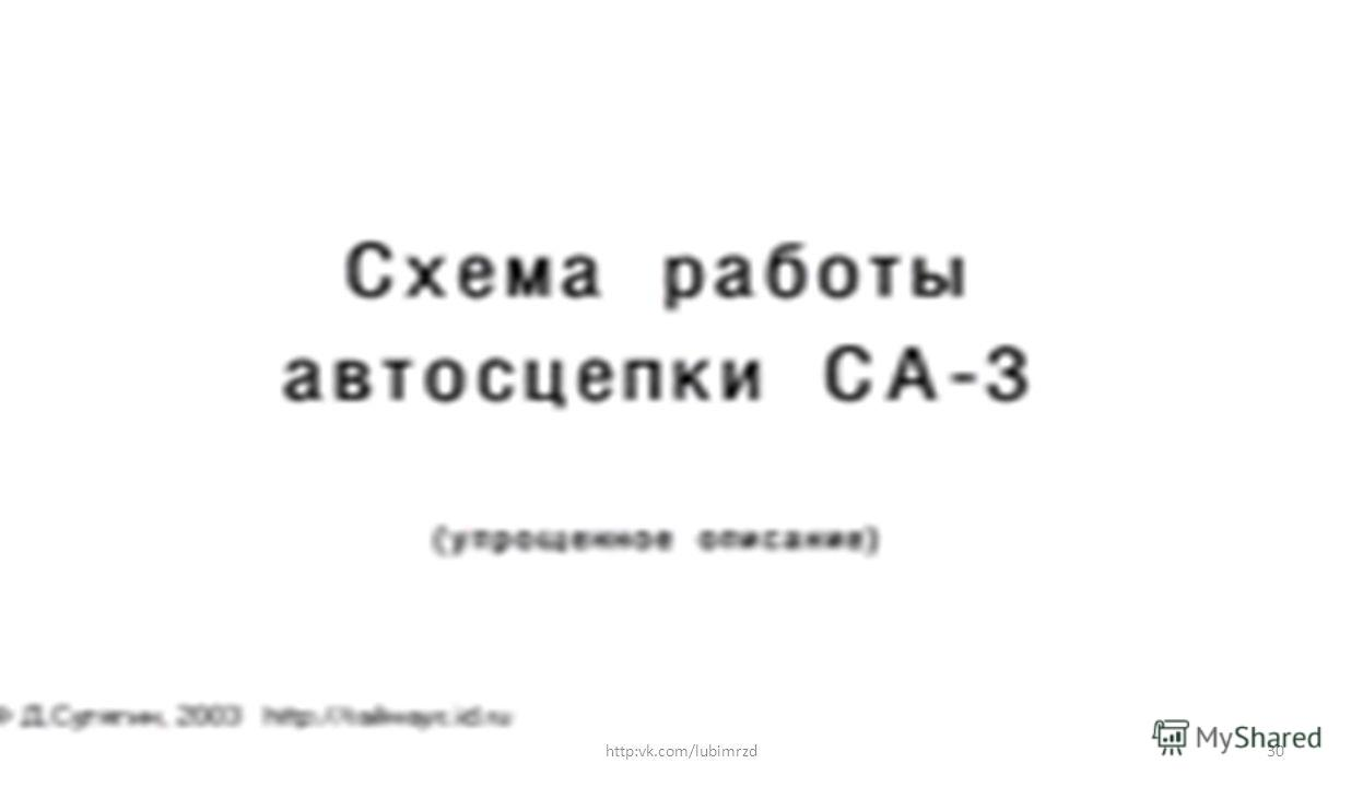 http:vk.com/lubimrzd30
