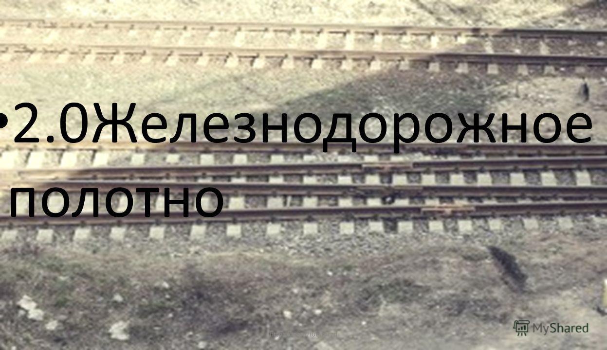 2.0Железнодорожное полотно http:vk.com/lubimrzd41
