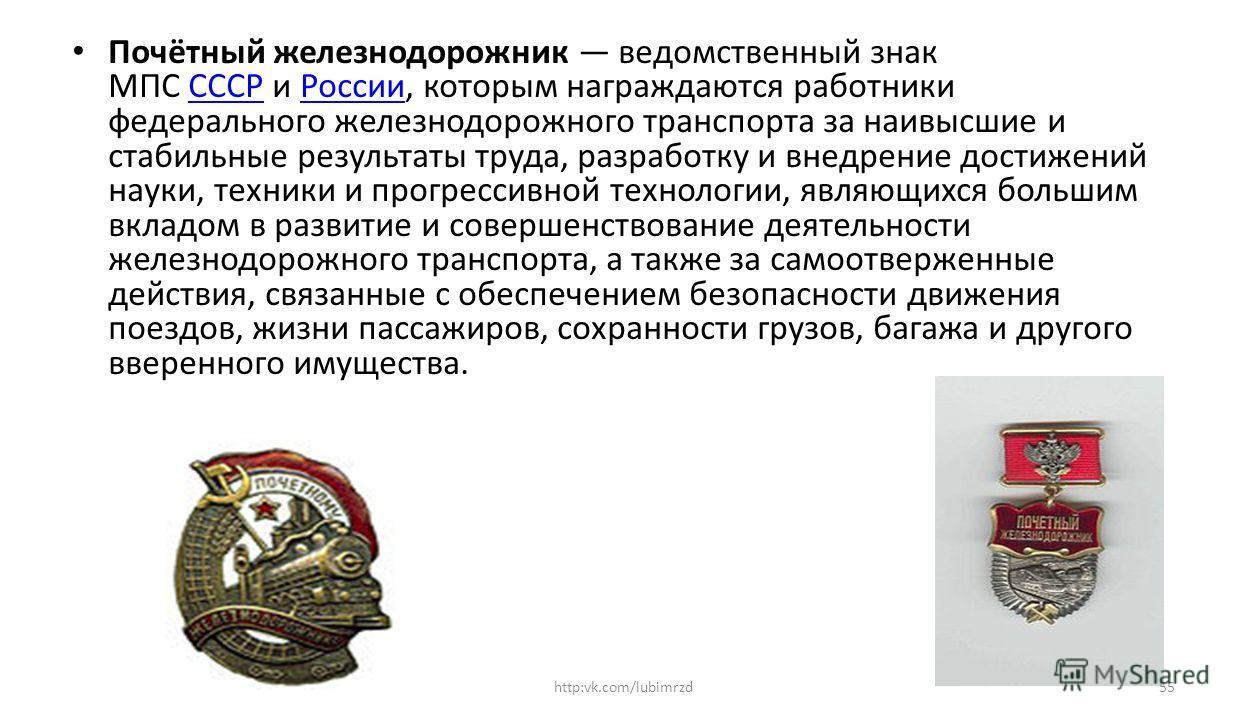 Почётный железнодорожник ведомственный знак МПС СССР и России, которым награждаются работники федерального железнодорожного транспорта за наивысшие и стабильные результаты труда, разработку и внедрение достижений науки, техники и прогрессивной технол