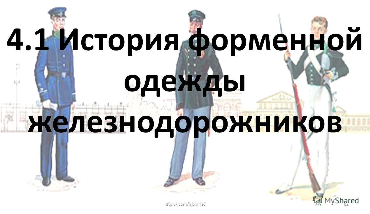4.1 История форменной одежды железнодорожников http:vk.com/lubimrzd62