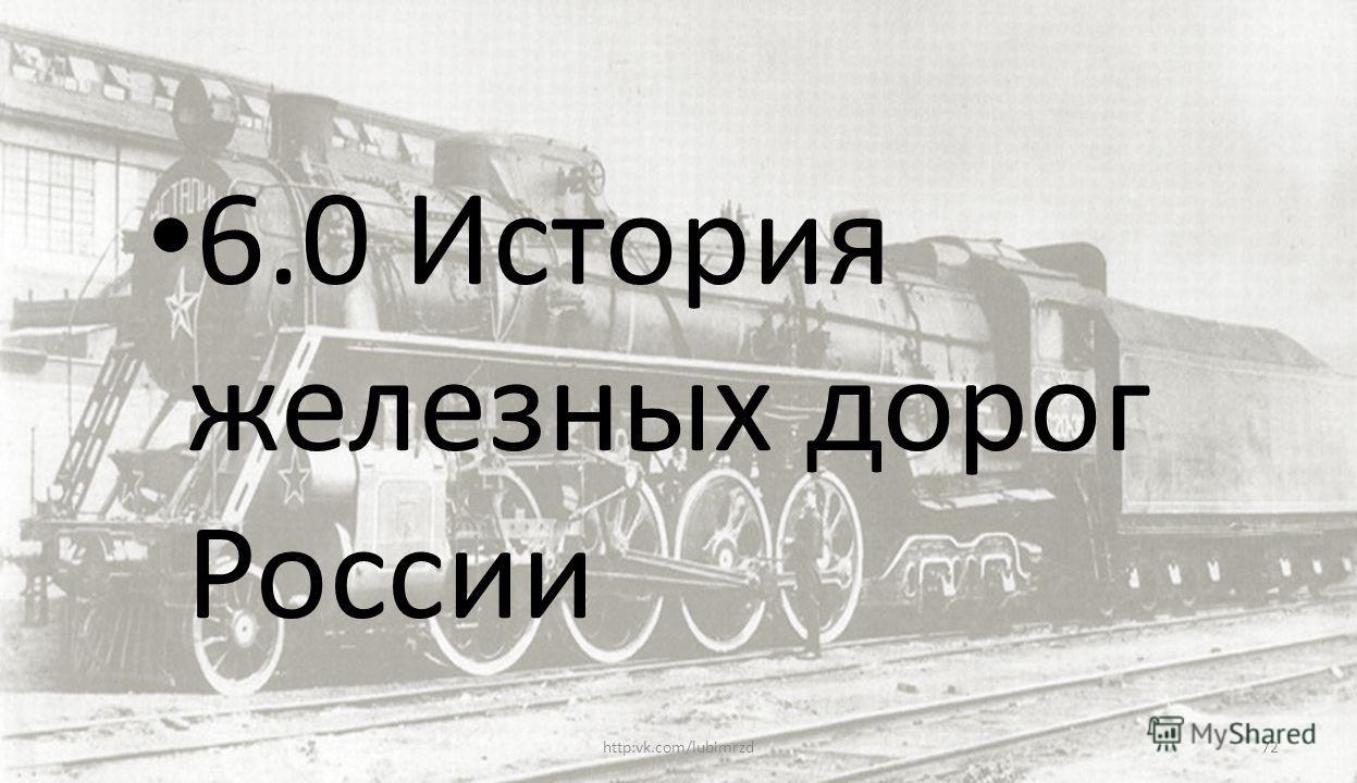 6.0 История железных дорог России http:vk.com/lubimrzd72
