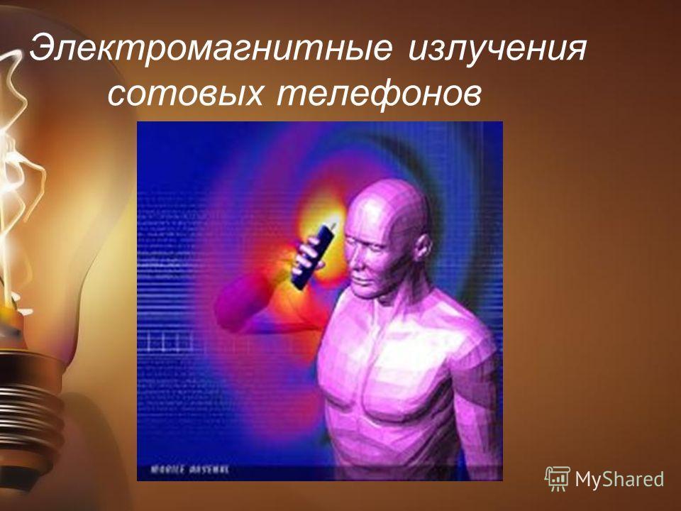 Электромагнитные излучения сотовых телефонов