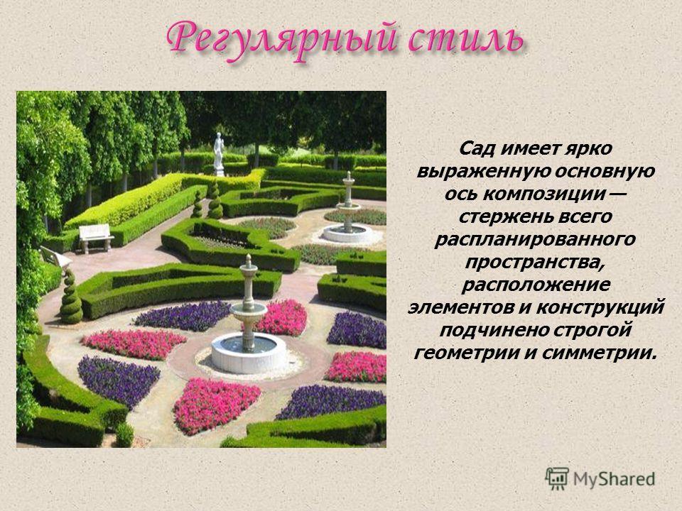 Сад имеет ярко выраженную основную ось композиции стержень всего распланированного пространства, расположение элементов и конструкций подчинено строгой геометрии и симметрии.