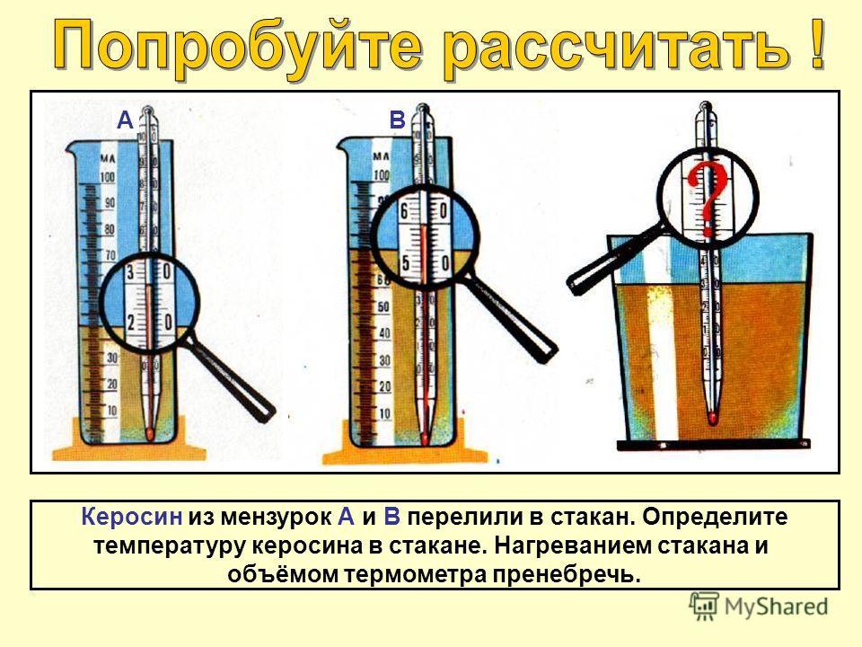 Керосин из мензурок А и В перелили в стакан. Определите температуру керосина в стакане. Нагреванием стакана и объёмом термометра пренебречь. А В