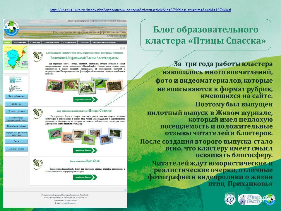Блог образовательного кластера «Птицы Спасска» http://khanka-lake.ru/index.php?option=com_content&view=article&id=379:blogi-stranitsa&catid=107:blogi