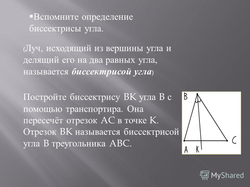 Высотой треугольника, опущенной из данной вершины, называется перпендикуляр, проведённый из этой вершины к прямой, которая содержит противолежащую сторону треугольника. А С В