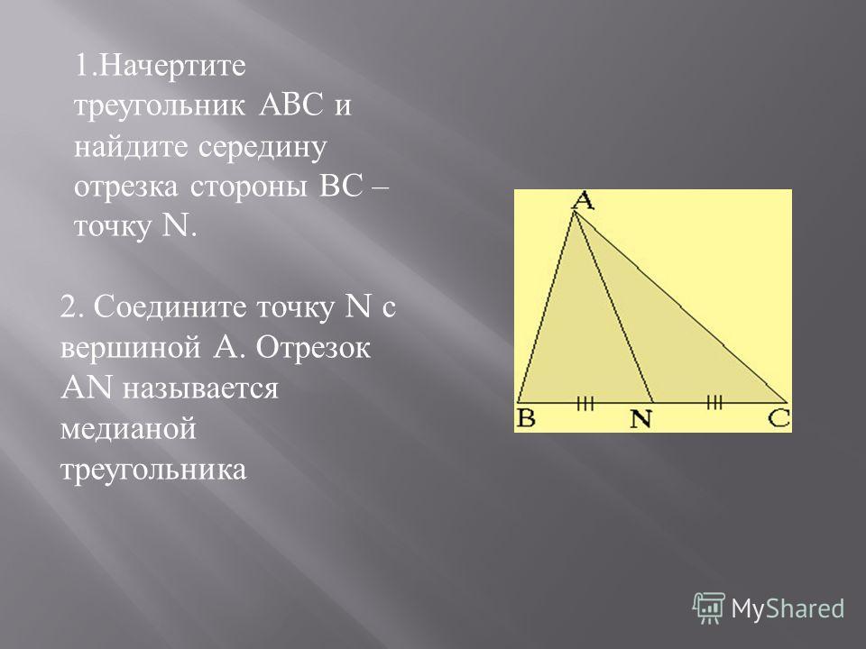 Биссектрисой треугольника, проведённой из данной вершины, называется отрезок биссектрисы угла треугольника, соединяющий эту вершину с точкой на противолежащей стороне. В А С