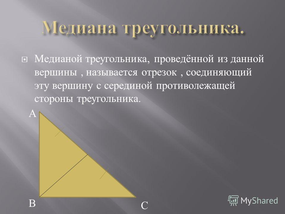 1. Начертите треугольник А B С и найдите середину отрезка стороны ВС – точку N. 2. Соедините точку N с вершиной A. Отрезок AN называется медианой треугольника