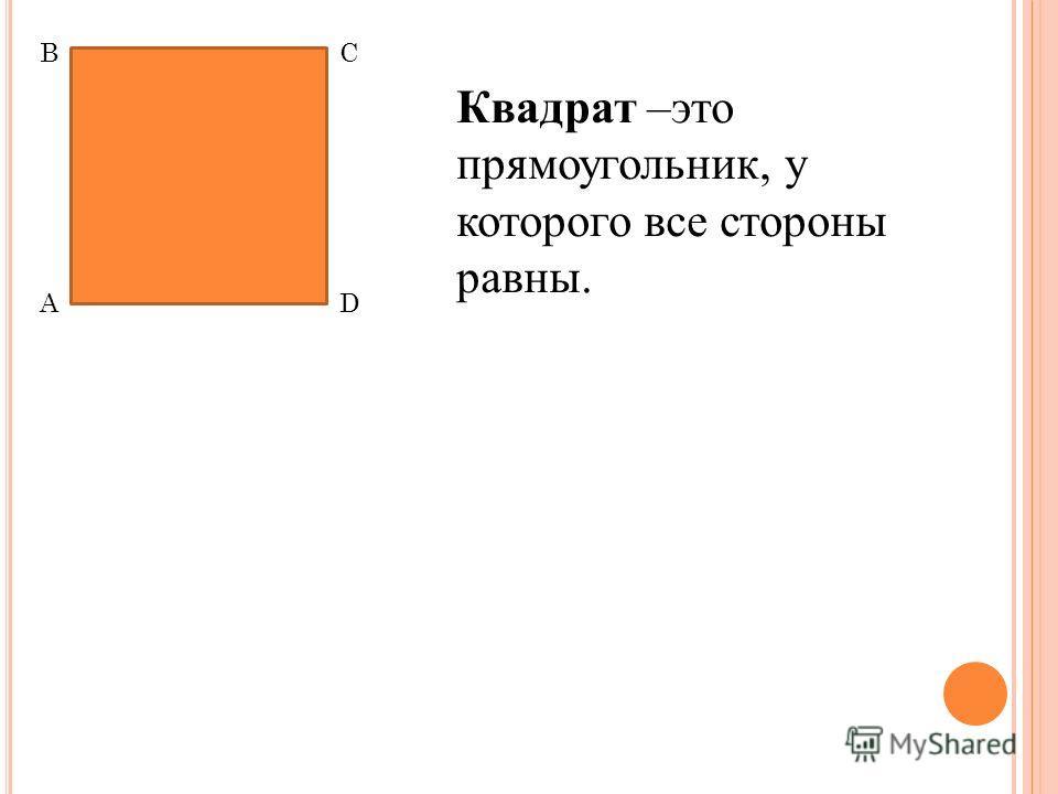 А В С D Ромб- это параллелограмм, у которого все стороны равны.