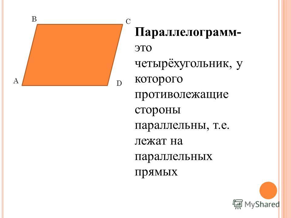 четырёхугольники Паралле ло грамм Прямо уголь ник ромб квадрат Трапе ция