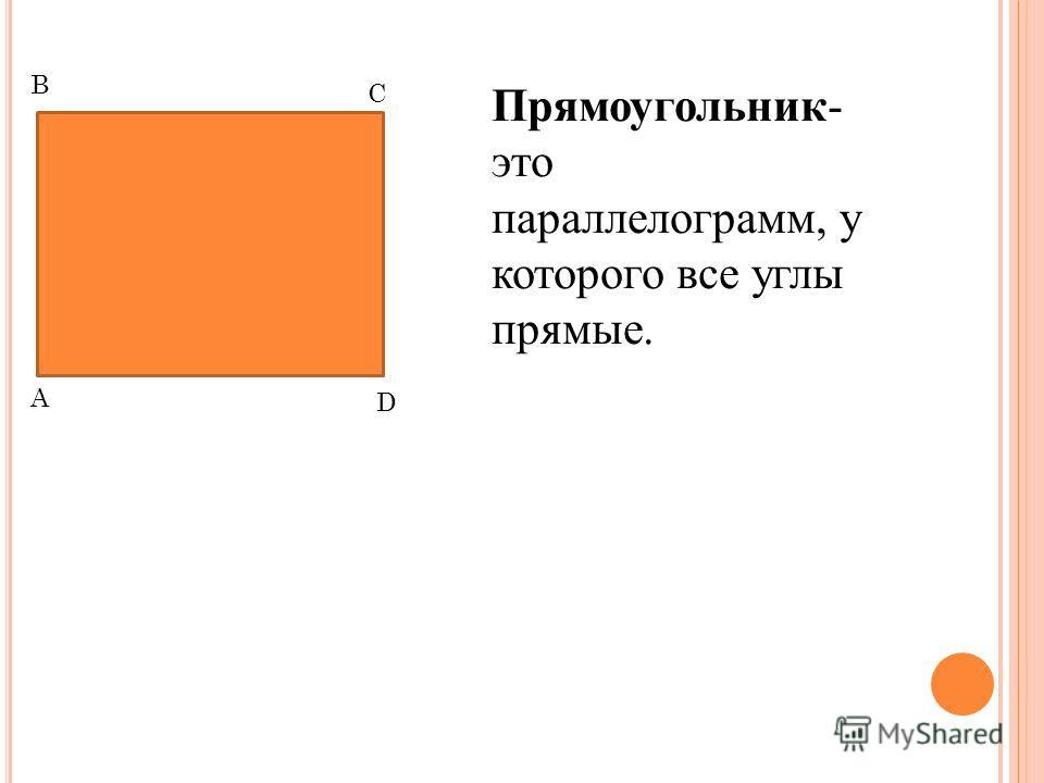 Параллелограмм- это четырёхугольник, у которого противолежащие стороны параллельны, т.е. лежат на параллельных прямых А В С D