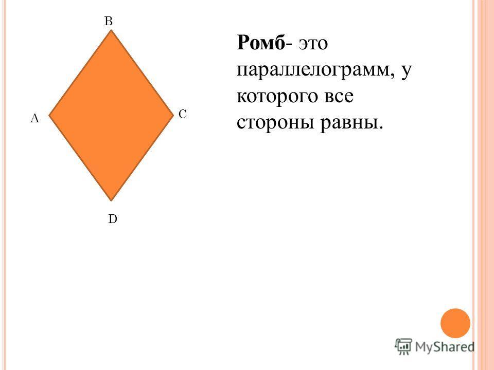 Прямоугольник- это параллелограмм, у которого все углы прямые. А В С D