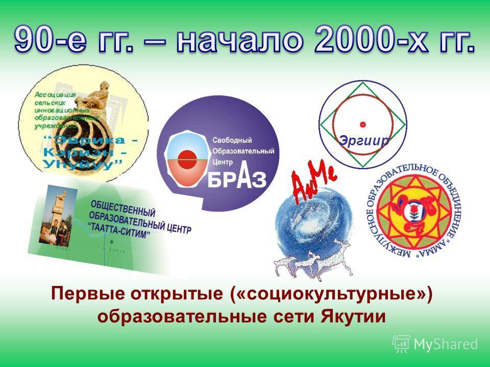 Первые открытые («социокультурные») образовательные сети Якутии Эргиир