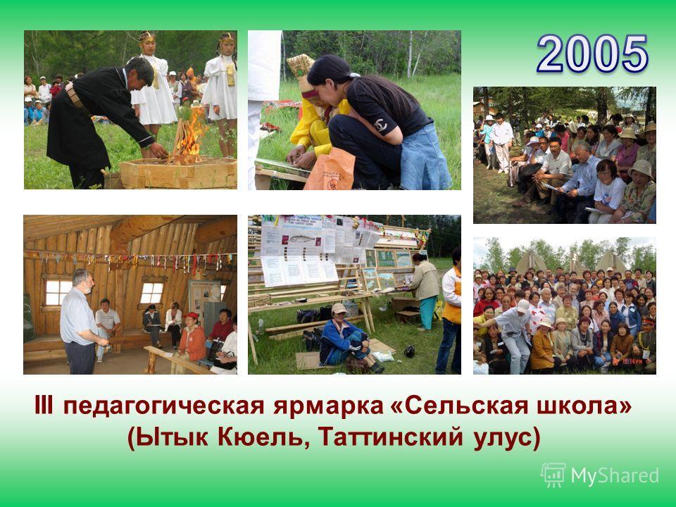 III педагогическая ярмарка «Сельская школа» (Ытык Кюель, Таттинский улус)