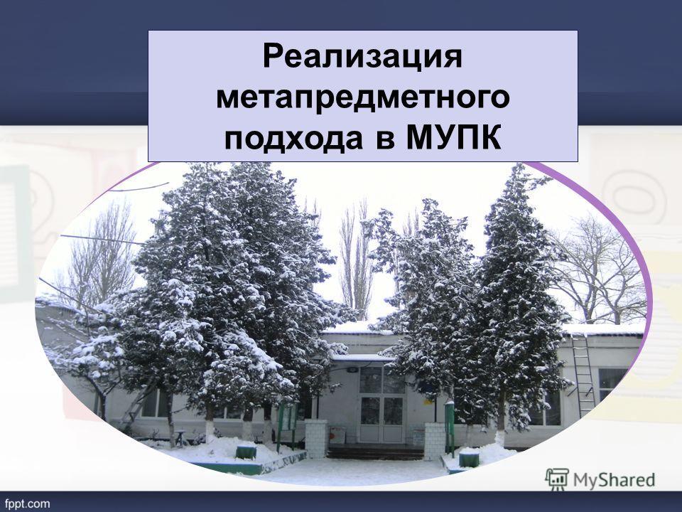 Реализация метапредметного подхода в МУПК