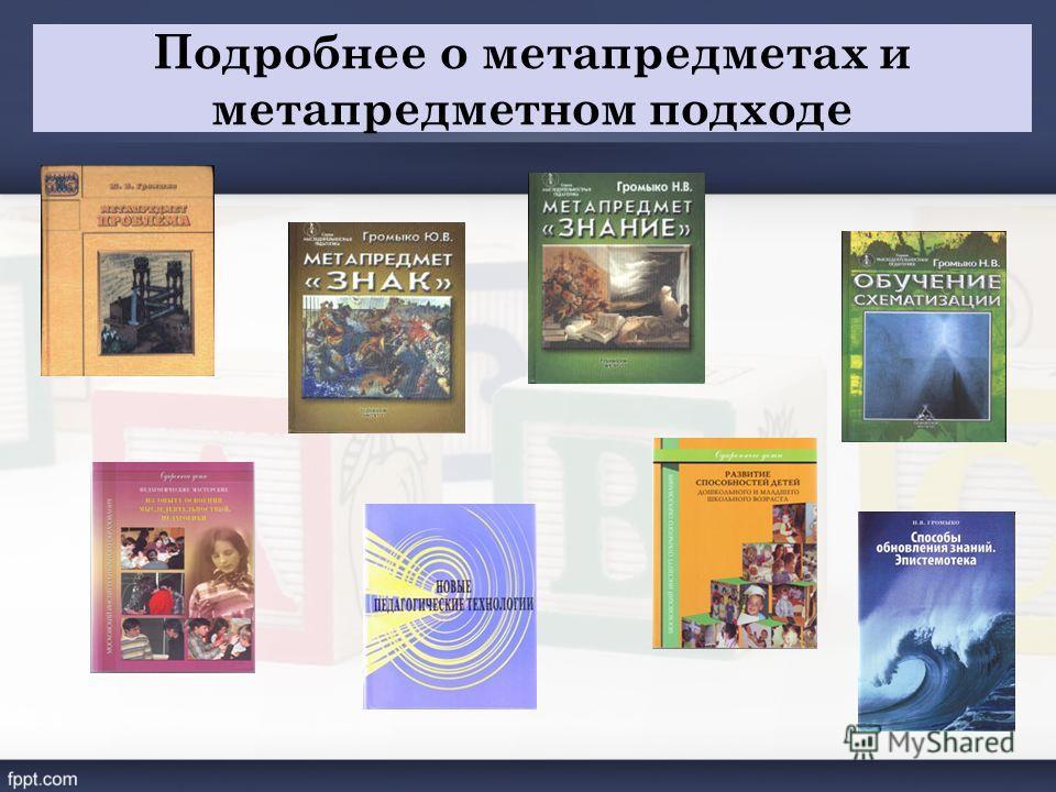 Подробнее о метапредметах и метапредметном подходе