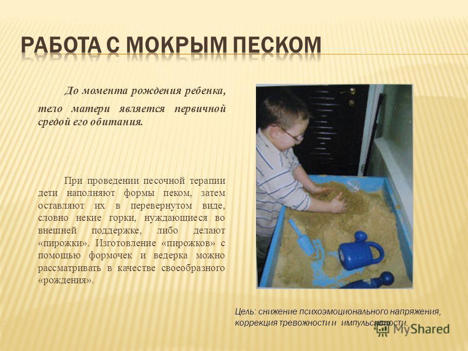 До момента рождения ребенка, тело матери является первичной средой его обитания. При проведении песочной терапии дети наполняют формы пеком, затем оставляют их в перевернутом виде, словно некие горки, нуждающиеся во внешней поддержке, либо делают «пи