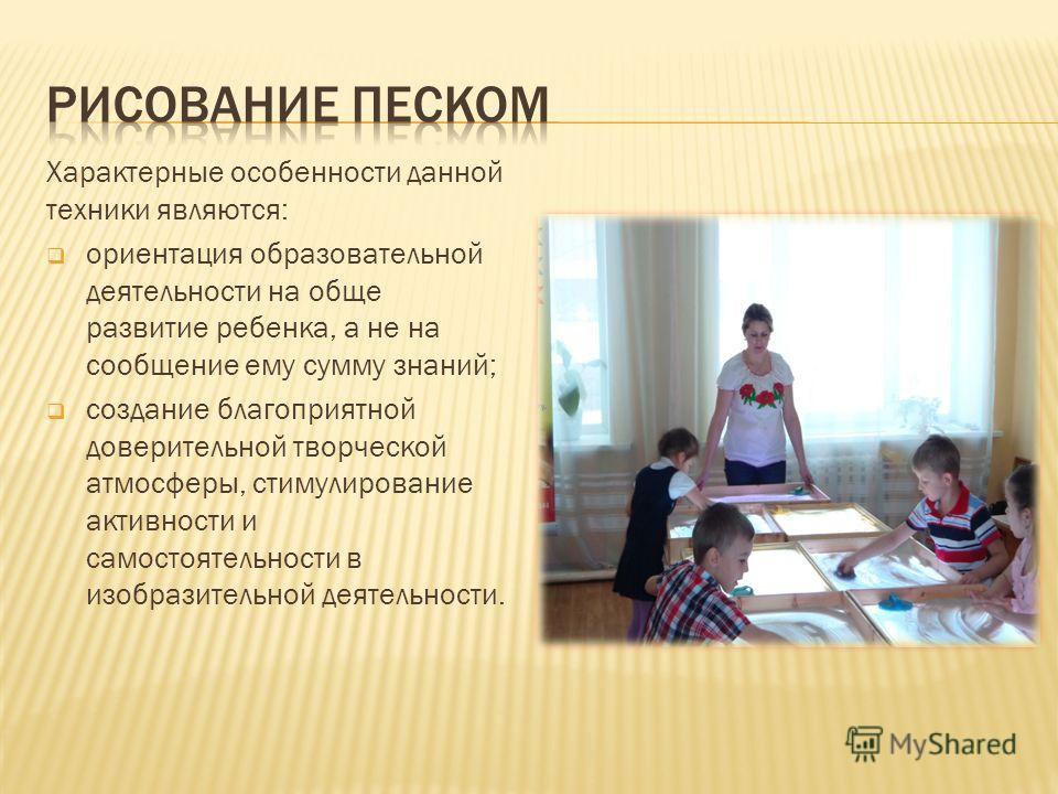 Характерные особенности данной техники являются: ориентация образовательной деятельности на обще развитие ребенка, а не на сообщение ему сумму знаний; создание благоприятной доверительной творческой атмосферы, стимулирование активности и самостоятель