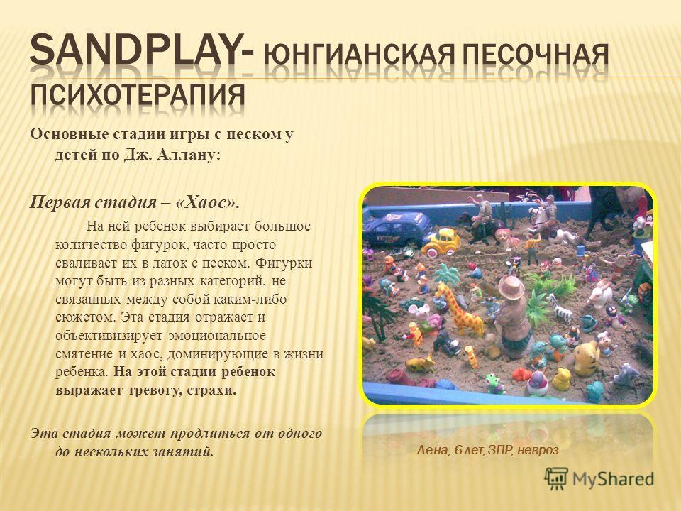 Основные стадии игры с песком у детей по Дж. Аллану: Первая стадия – «Хаос». На ней ребенок выбирает большое количество фигурок, часто просто сваливает их в латок с песком. Фигурки могут быть из разных категорий, не связанных между собой каким-либо с