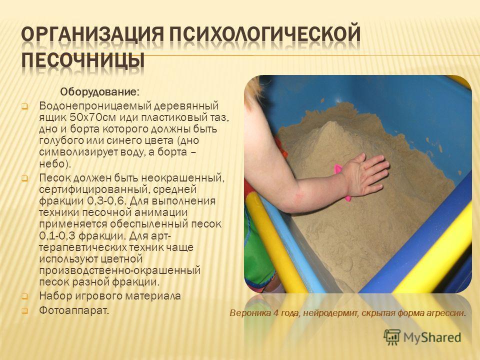 Оборудование: Водонепроницаемый деревянный ящик 50 х 70 см иди пластиковый таз, дно и борта которого должны быть голубого или синего цвета (дно символизирует воду, а борта – небо). Песок должен быть неокрашенный, сертифицированный, средней фракции 0,