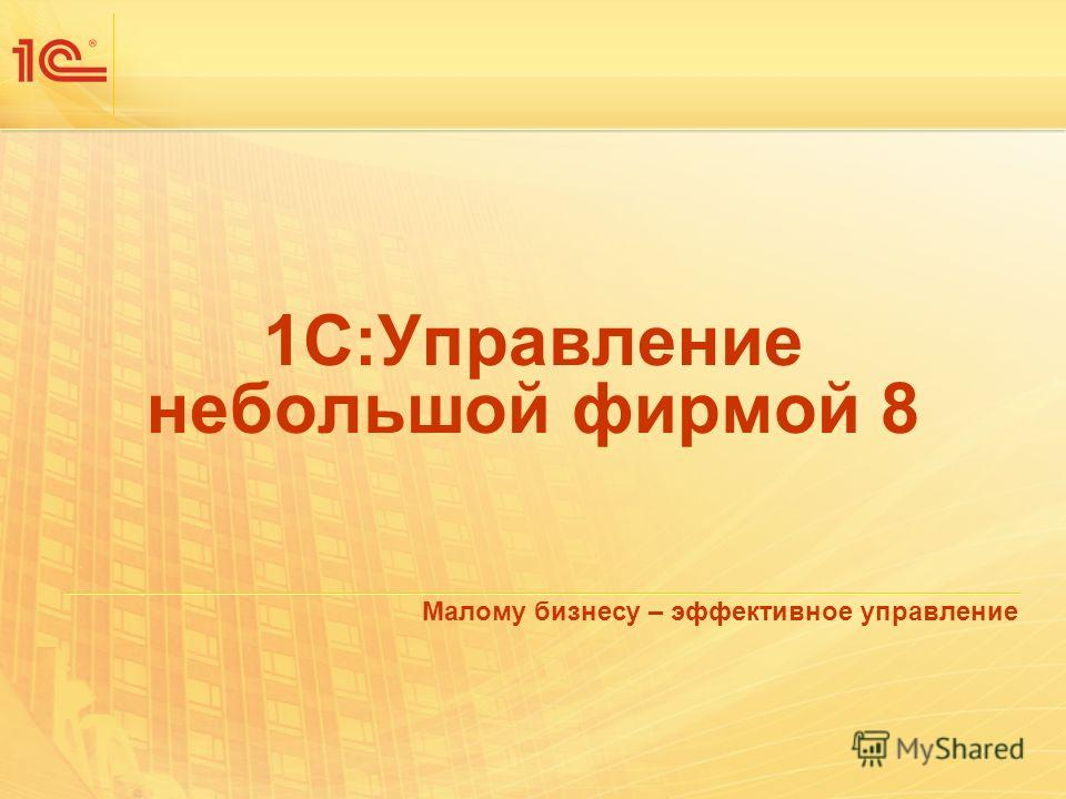 1С:Управление небольшой фирмой 8 Малому бизнесу – эффективное управление
