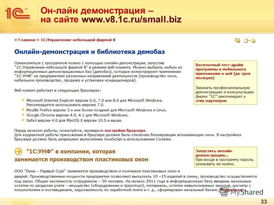 33 Он-лайн демонстрация – на сайте www.v8.1c.ru/small.biz