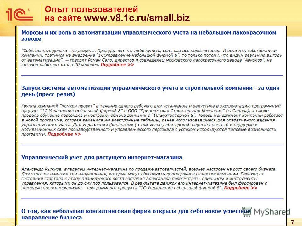 7 Опыт пользователей на сайте www.v8.1c.ru/small.biz