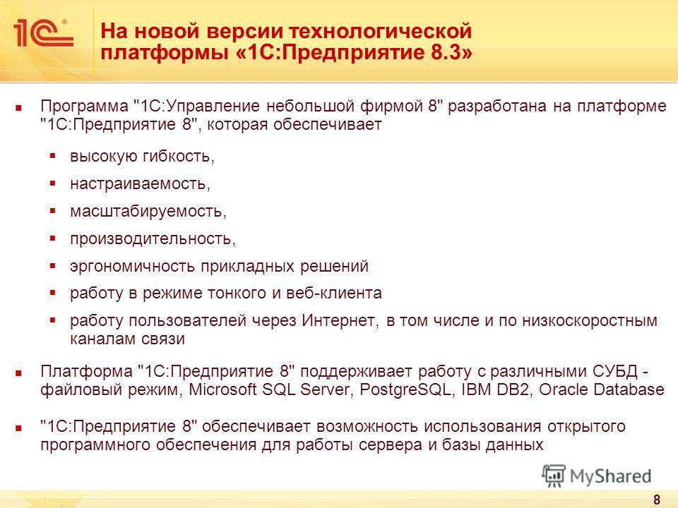 8 На новой версии технологической платформы «1С:Предприятие 8.3» Программа