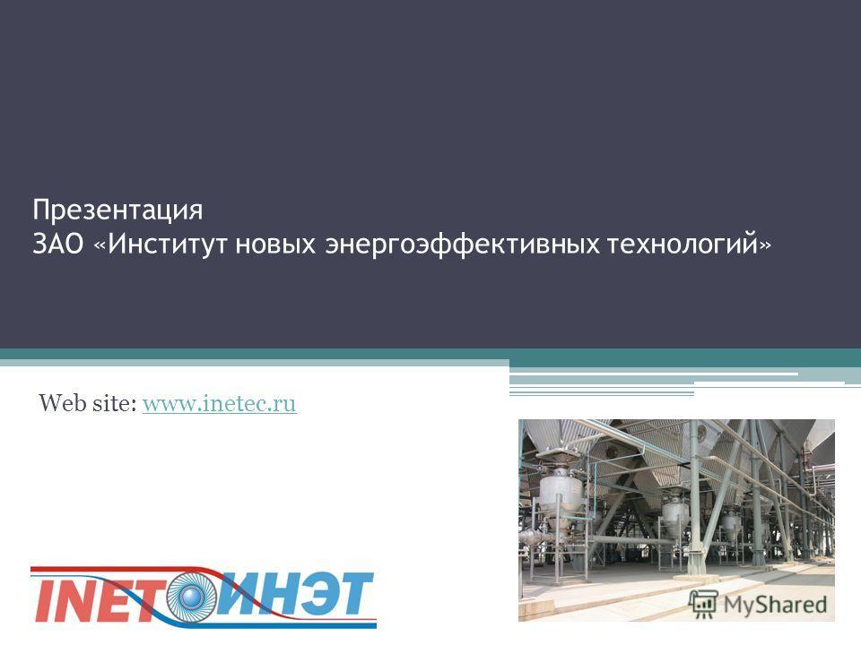 Презентация ЗАО «Институт новых энергоэффективных технологий» Web site: www.inetec.ruwww.inetec.ru