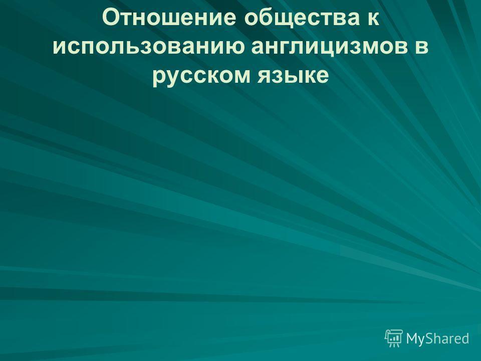 Отношение общества к использованию англицизмов в русском языке