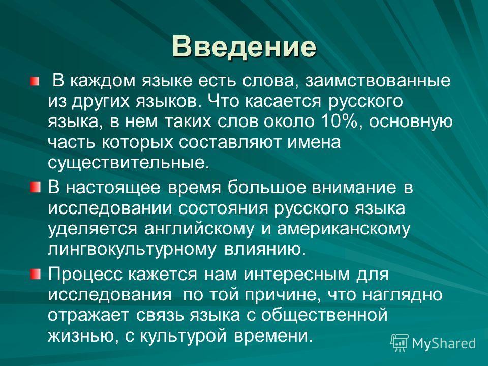 Введение В каждом языке есть слова, заимствованные из других языков. Что касается русского языка, в нем таких слов около 10%, основную часть которых составляют имена существительные. В настоящее время большое внимание в исследовании состояния русског