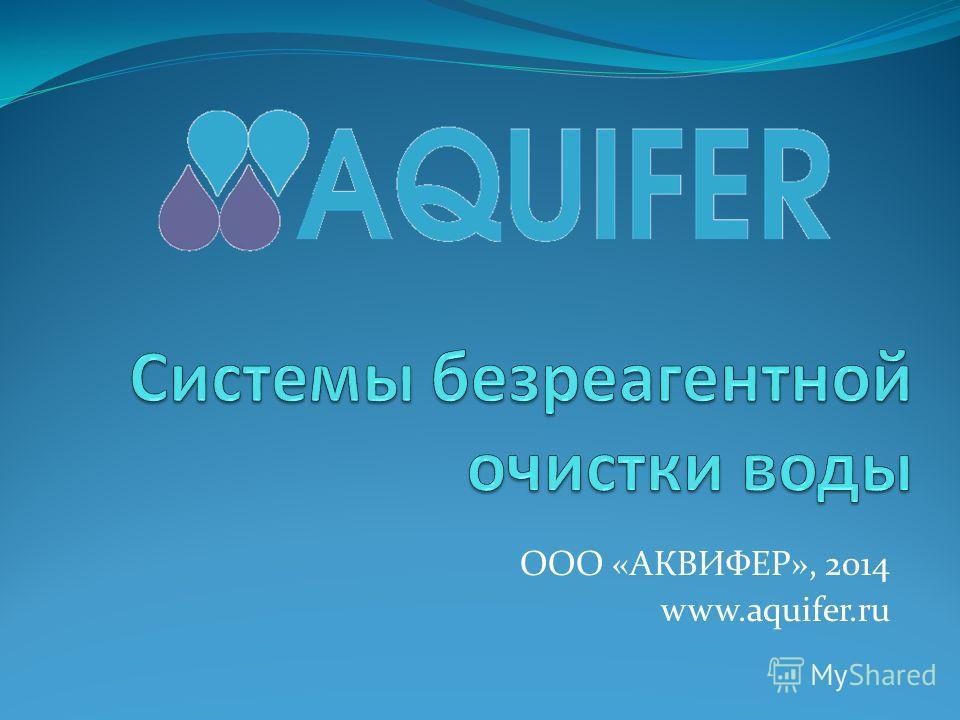 ООО «АКВИФЕР», 2014 www.aquifer.ru