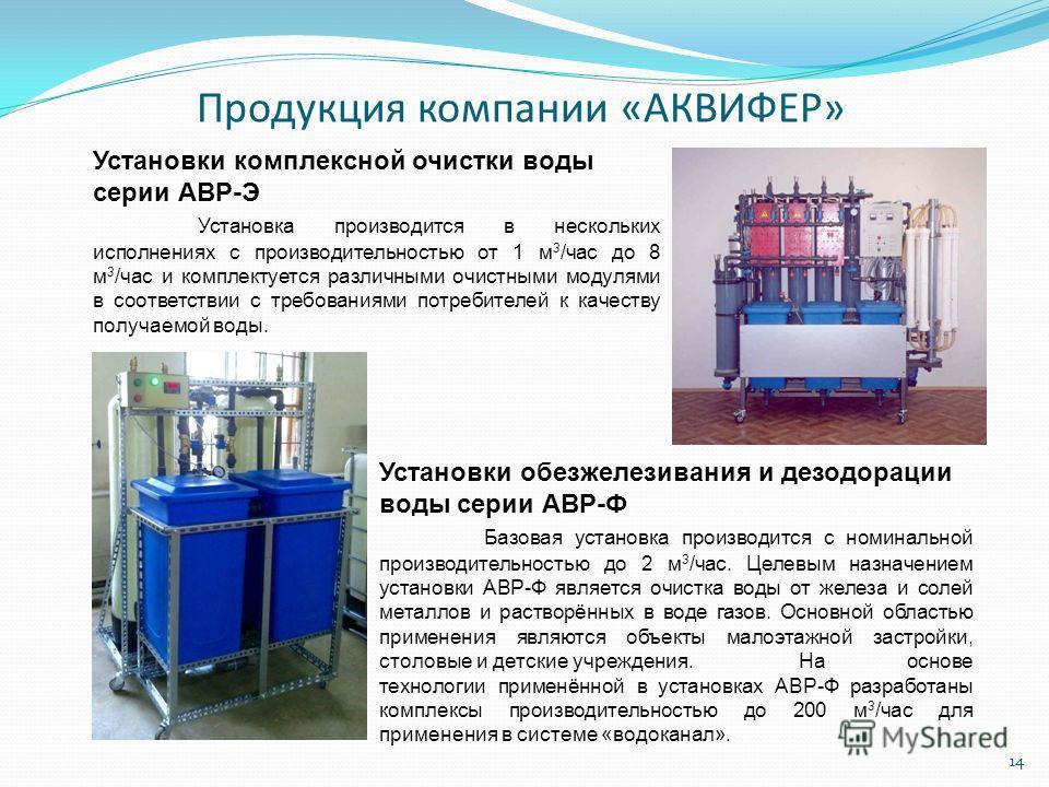 Установки комплексной очистки воды серии АВР-Э Установка производится в нескольких исполнениях с производительностью от 1 м 3 /час до 8 м 3 /час и комплектуется различными очистными модулями в соответствии с требованиями потребителей к качеству получ