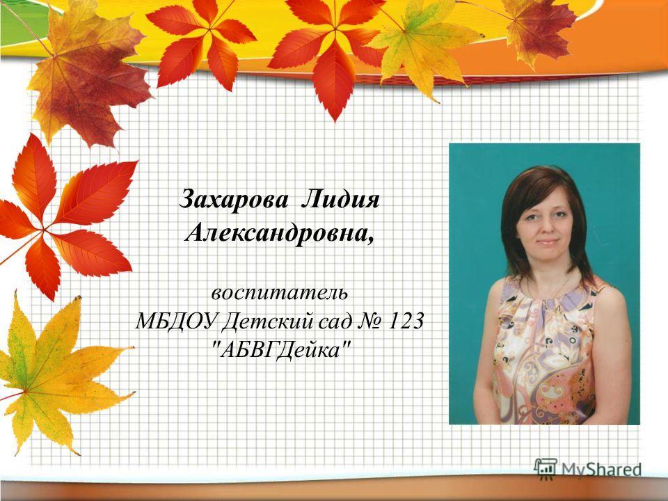Захарова Лидия Александровна, воспитатель МБДОУ Детский сад 123 АБВГДейка