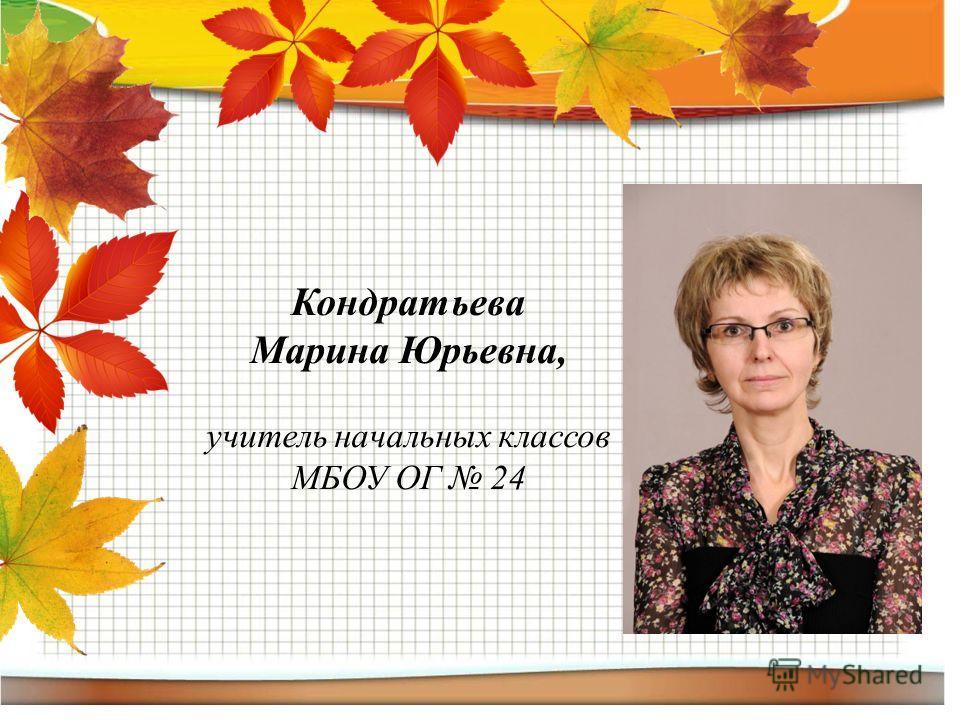 Кондратьева Марина Юрьевна, учитель начальных классов МБОУ ОГ 24
