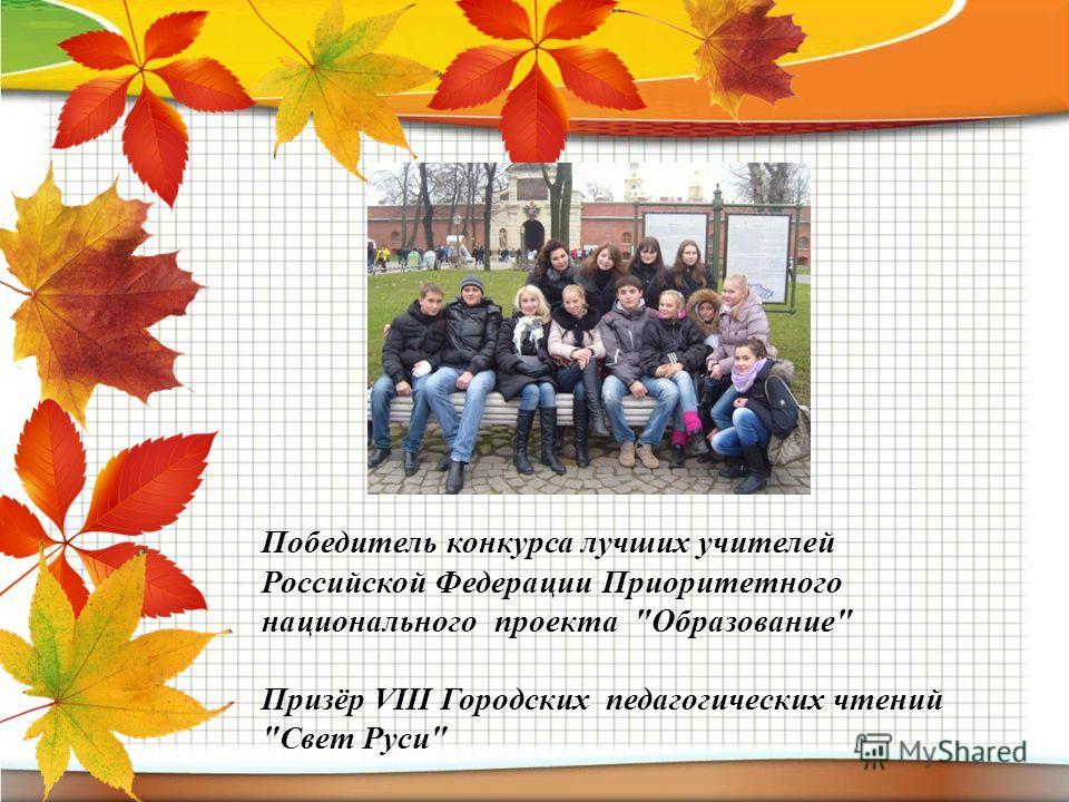 Победитель конкурса лучших учителей Российской Федерации Приоритетного национального проекта Образование Призёр VIII Городских педагогических чтений Свет Руси