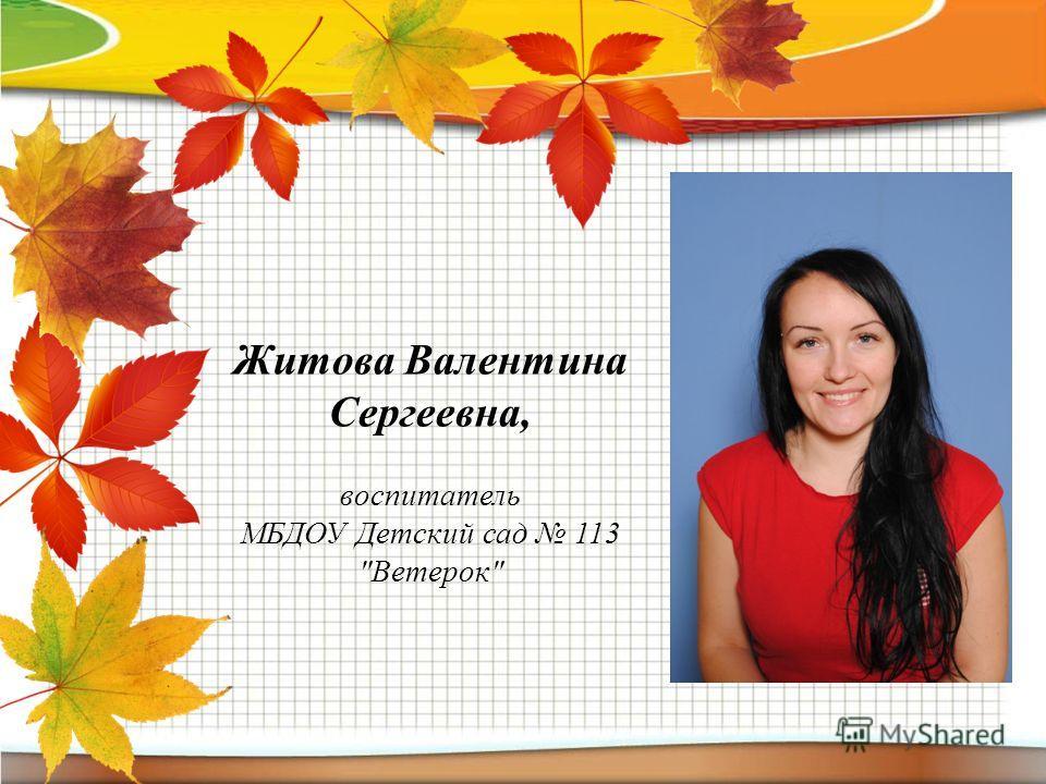 Житова Валентина Сергеевна, воспитатель МБДОУ Детский сад 113 Ветерок