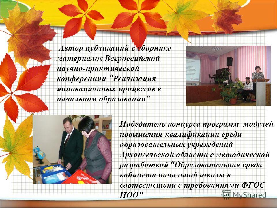 Победитель конкурса программ модулей повышения квалификации среди образовательных учреждений Архангельской области с методической разработкой