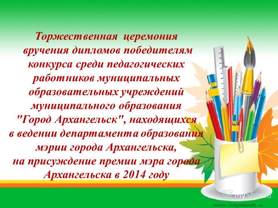 Торжественная церемония вручения дипломов победителям конкурса среди педагогических работников муниципальных образовательных учреждений муниципального образования