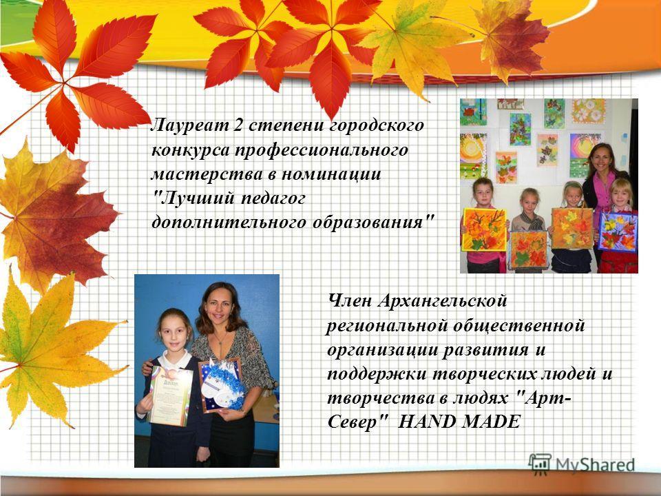 Член Архангельской региональной общественной организации развития и поддержки творческих людей и творчества в людях