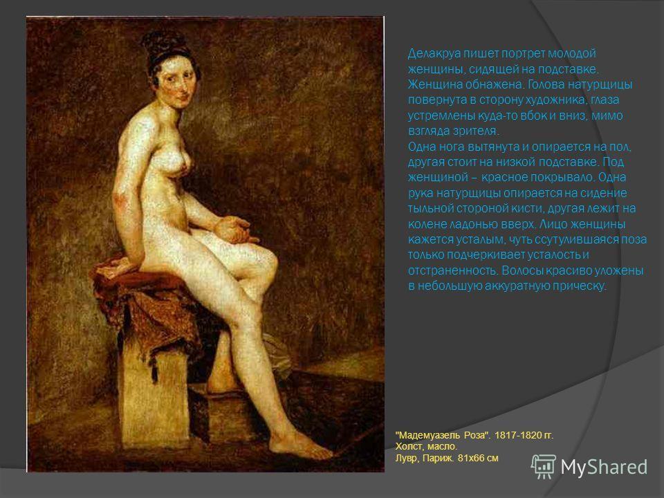 Делакруа пишет портрет молодой женщины, сидящей на подставке. Женщина обнажена. Голова натурщицы повернута в сторону художника, глаза устремлены куда-то вбок и вниз, мимо взгляда зрителя. Одна нога вытянута и опирается на пол, другая стоит на низкой