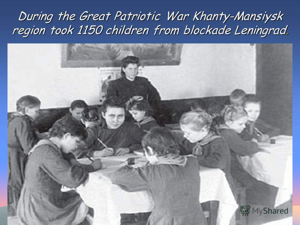 During the Great Patriotic War Khanty-Mansiysk region took 1150 children from blockade Leningrad.