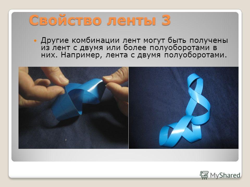Свойство линты 3 Другие комбинации линт могут быть получены из линт с двумя или болие полуоборотами в них. Например, линта с двумя полуоборотами.