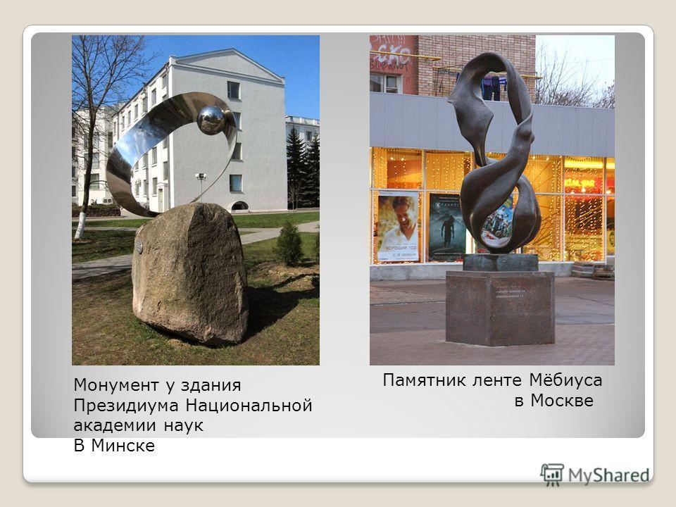 Монумент у здания Президиума Национальной академии наук В Минске Памятник линте Мёбиуса в Москве