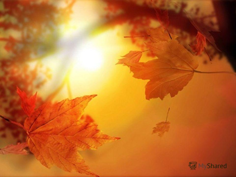 Осень - швея Чтоб крошка-земля без хлопот зимовала, Ей осень лоскутное шьёт одеяло. Листок аккуратно к листку пришивает, Сосновой иголкой стежок подгоняет. Листочки на выбор – любой пригодится. Вот рядом с багровым лиловый ложится, Хоть очень по вкус