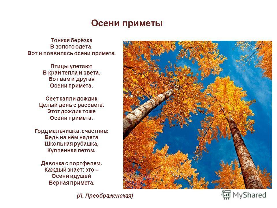 Золотая осень в творчестве поэтов и писателей