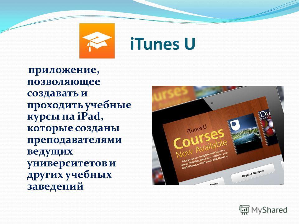 iTunes U приложение, позволяющее создавать и проходить учебные курсы на iPad, которые созданы преподавателями ведущих университетов и других учебных заведений