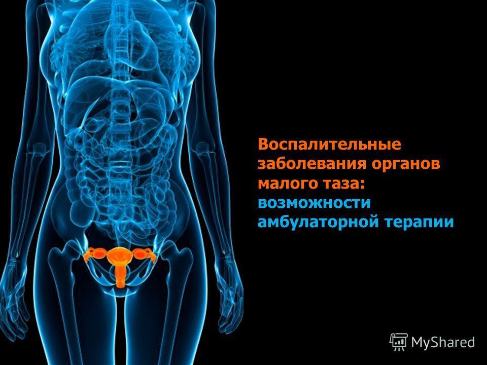 признаки воспаления тазобедренного сустава у женщин лечение